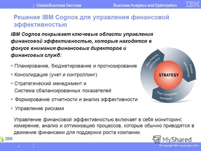 © Copyright IBM Corporation 2011 Business Analytics and OptimizationGlobal Business Services 7 IBM Cognos покрывает ключевые области управления финансовой эффективностью, которые находятся в фокусе внимания финансовых директоров и финансовых служб: П