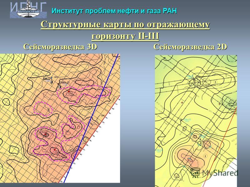 Институт проблем нефти и газа РАН Структурные карты по отражающему горизонту II-III Cейсморазведка 3D Сейсморазведка 2D