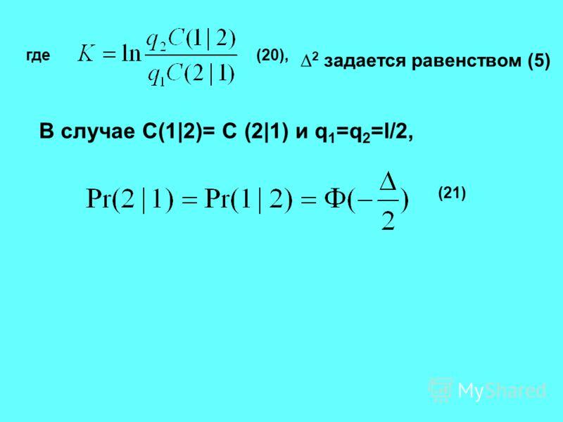 (20), 2 задается равенством (5) где В случае C(1|2)= C (2|1) и q 1 =q 2 =l/2, (21)