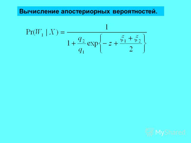 Вычисление апостериорных вероятностей.