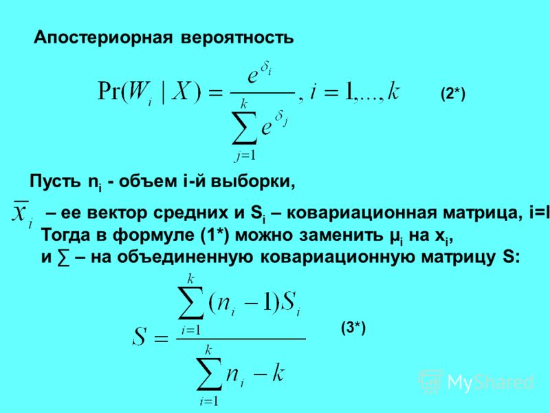 Апостериорная вероятность (2*) Пусть n i - объем i-й выборки, – ее вектор средних и S i – ковариационная матрица, i=l,...,k. Тогда в формуле (1*) можно заменить µ i на х i, и – на объединенную ковариационную матрицу S: (3*)