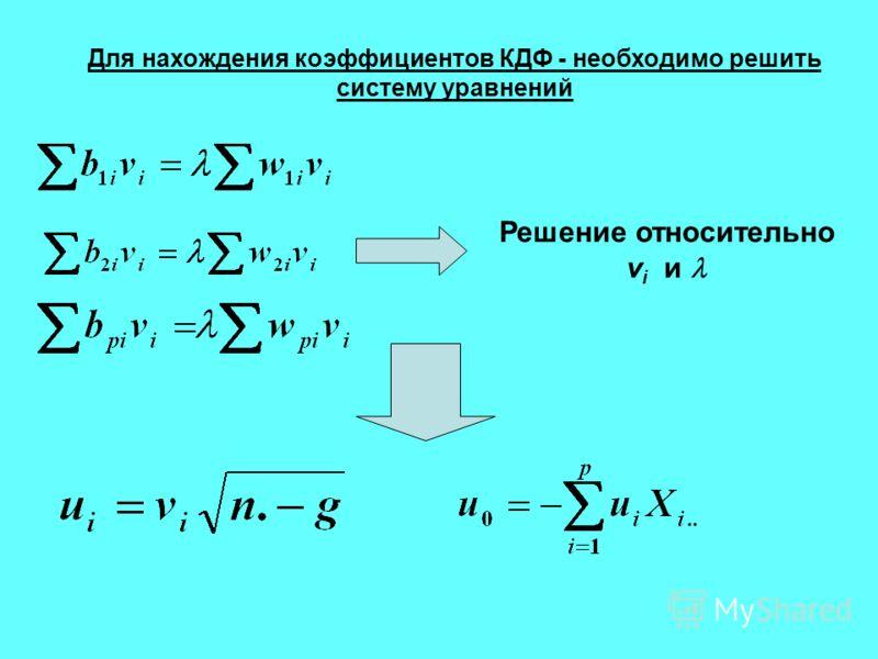 Для нахождения коэффициентов КДФ - необходимо решить систему уравнений Решение относительно v i и