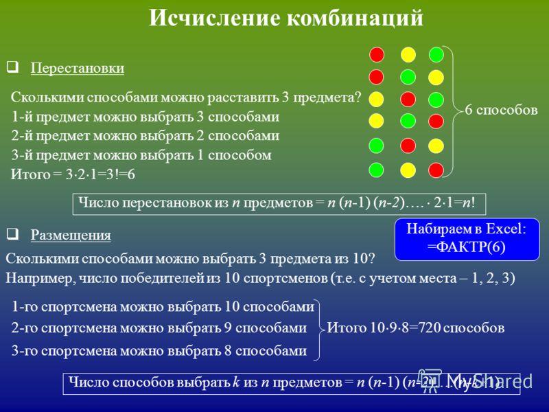 Исчисление комбинаций Перестановки Размещения Сколькими способами можно расставить 3 предмета? 6 способов Число перестановок из n предметов = n (n-1) (n-2)…. 2 1=n! 1-й предмет можно выбрать 3 способами 2-й предмет можно выбрать 2 способами 3-й предм