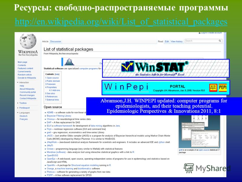 http://en.wikipedia.org/wiki/List_of_statistical_packages Ресурсы: свободно-распространяемые программы Abramson,J.H. WINPEPI updated: computer programs for epidemiologists, and their teaching potential. Epidemiologic Perspectives & Innovations 2011,