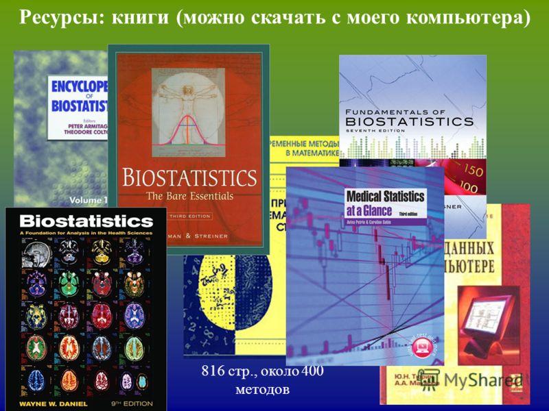 8 томов, 1300 статей, 6300 страниц 816 стр., около 400 методов Ресурсы: книги (можно скачать с моего компьютера)