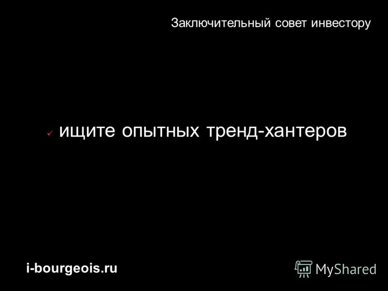 i-bourgeois.ru Заключительный совет инвестору ищите опытных тренд-хантеров