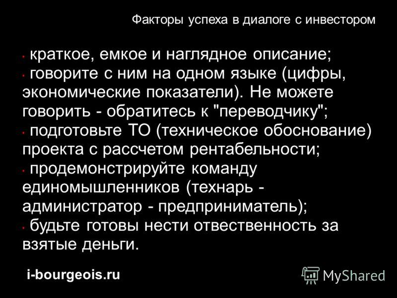 i-bourgeois.ru Факторы успеха в диалоге с инвестором краткое, емкое и наглядное описание; говорите с ним на одном языке (цифры, экономические показатели). Не можете говорить - обратитесь к