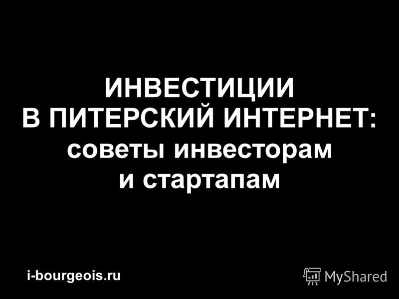 i-bourgeois.ru ИНВЕСТИЦИИ В ПИТЕРСКИЙ ИНТЕРНЕТ: советы инвесторам и стартапам