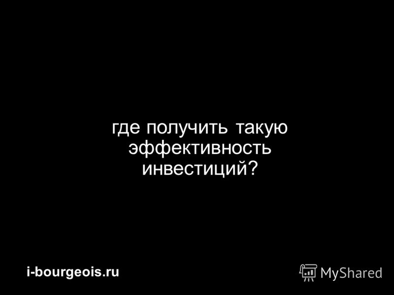 i-bourgeois.ru где получить такую эффективность инвестиций?