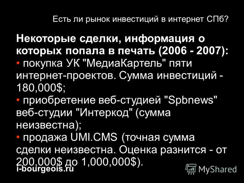 i-bourgeois.ru Некоторые сделки, информация о которых попала в печать (2006 - 2007): покупка УК