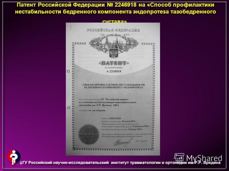 Патент Российской Федерации 2246918 на «Способ профилактики нестабильности бедренного компонента эндопротеза тазобедренного сустава».