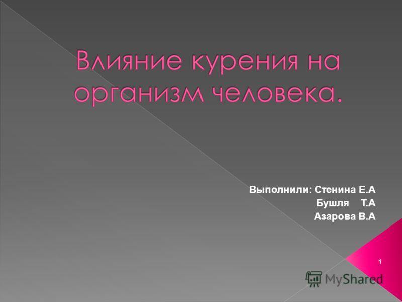 1 Выполнили: Стенина Е.А Бушля Т.А Азарова В.А