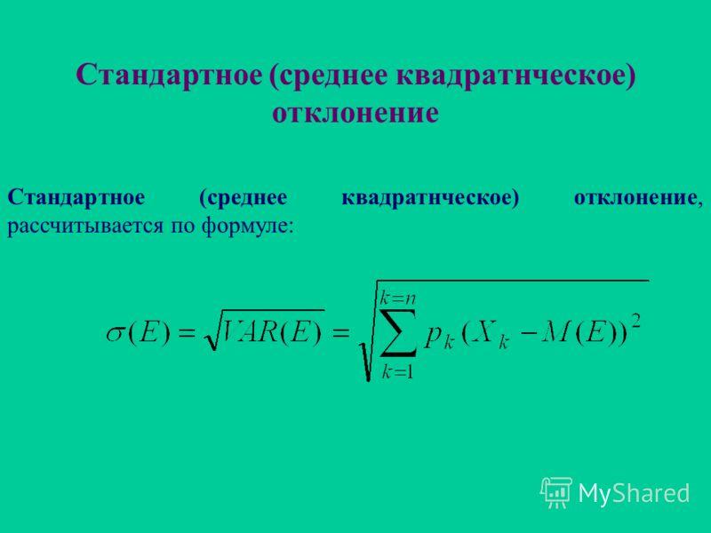 Стандартное (среднее квадратнческое) отклонение Стандартное (среднее квадратнческое) отклонение, рассчитывается по формуле: