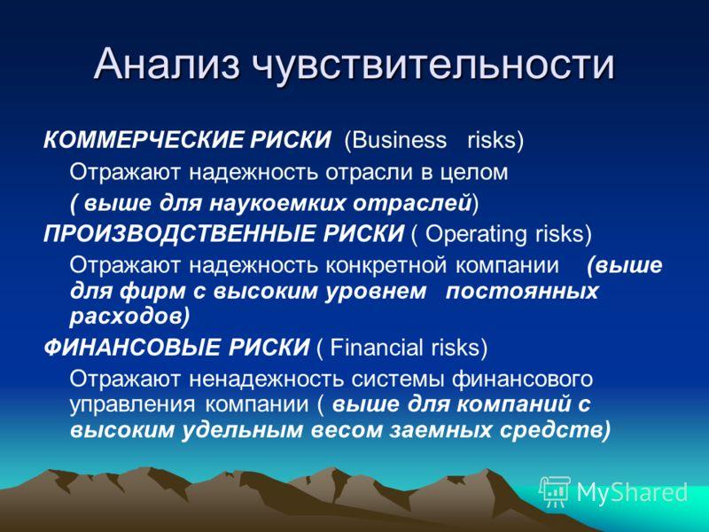 Анализ чувствительности КОММЕРЧЕСКИЕ РИСКИ (Business risks) Отражают надежность отрасли в целом ( выше для наукоемких отраслей) ПРОИЗВОДСТВЕННЫЕ РИСКИ ( Operating risks) Отражают надежность конкретной компании (выше для фирм с высоким уровнем постоян