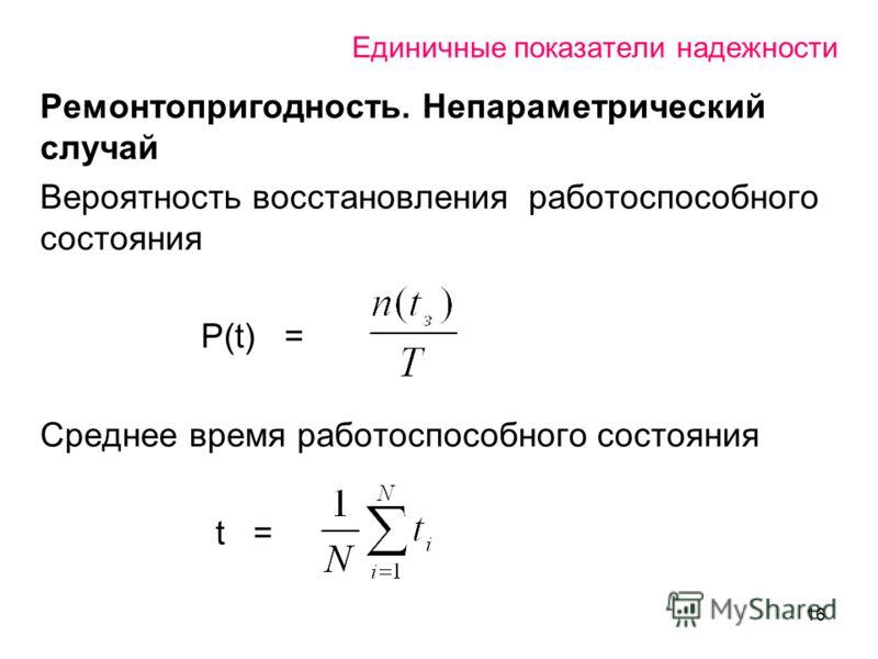 16 Единичные показатели надежности Ремонтопригодность. Непараметрический случай Вероятность восстановления работоспособного состояния P(t) = Среднее время работоспособного состояния t =