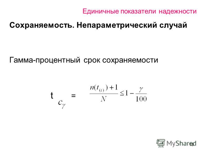 18 Единичные показатели надежности Сохраняемость. Непараметрический случай Гамма-процентный срок сохраняемости t =