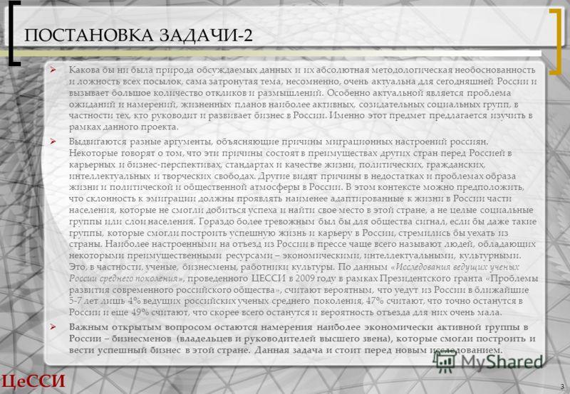 ЦеССИ 3 ПОСТАНОВКА ЗАДАЧИ-2 Какова бы ни была природа обсуждаемых данных и их абсолютная методологическая необоснованность и ложность всех посылок, сама затронутая тема, несомненно, очень актуальна для сегодняшней России и вызывает большое количество