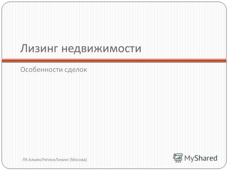 Лизинг недвижимости Особенности сделок ЛК АльянсРегионЛизинг (Москва)