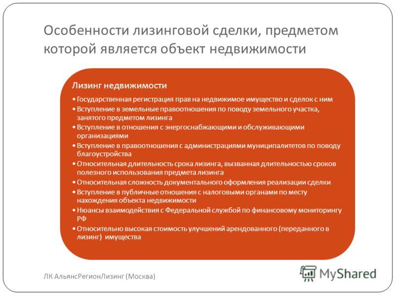 Особенности лизинговой сделки, предметом которой является объект недвижимости ЛК АльянсРегионЛизинг (Москва) Лизинг недвижимости Государственная регистрация прав на недвижимое имущество и сделок с ним Вступление в земельные правоотношения по поводу з