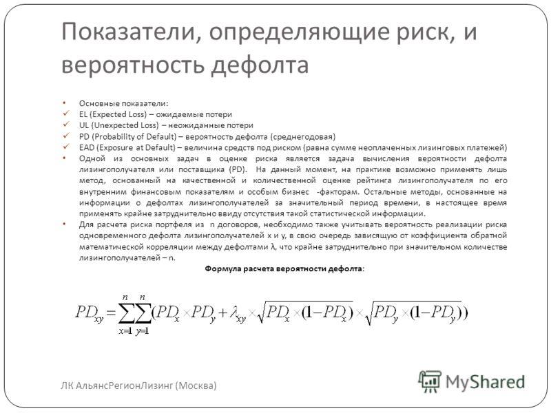 Показатели, определяющие риск, и вероятность дефолта ЛК АльянсРегионЛизинг (Москва) Основные показатели: EL (Expected Loss) – ожидаемые потери UL (Unexpected Loss) – неожиданные потери PD (Probability of Default) – вероятность дефолта (среднегодовая)