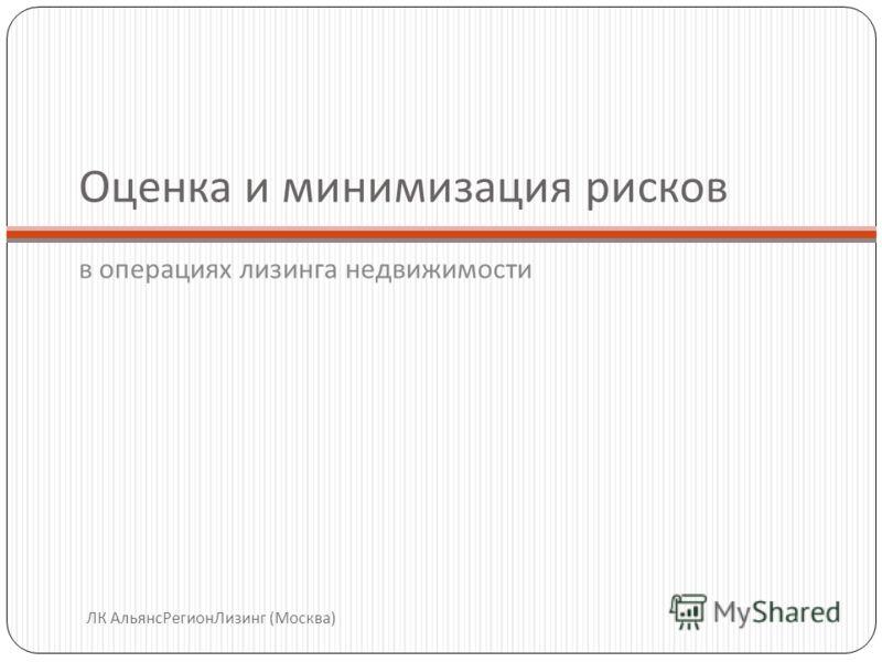 Оценка и минимизация рисков в операциях лизинга недвижимости ЛК АльянсРегионЛизинг (Москва)