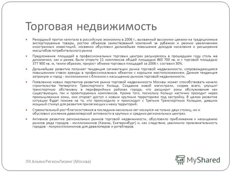 Торговая недвижимость ЛК АльянсРегионЛизинг (Москва) Рекордный приток капитала в российскую экономику в 2006 г., вызванный высокими ценами на традиционные экспортируемые товары, ростом объемов заимствований компаний за рубежом и резким увеличением ин