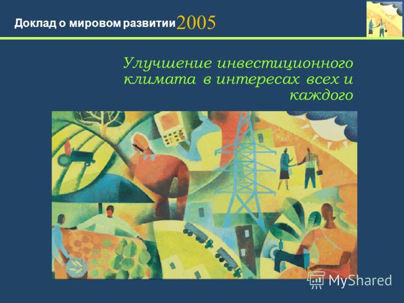 Улучшение инвестиционного климата в интересах всех и каждого 2005 Доклад о мировом развитии