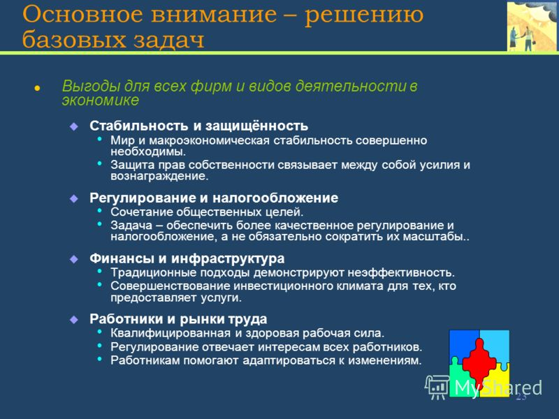 23 Основное внимание – решению базовых задач l Выгоды для всех фирм и видов деятельности в экономике u Стабильность и защищённость Мир и макроэкономическая стабильность совершенно необходимы. Защита прав собственности связывает между собой усилия и в