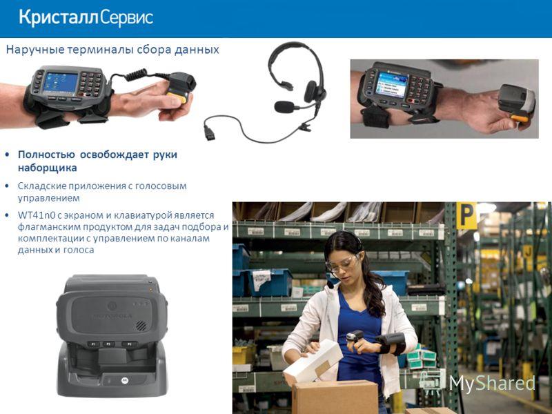 Наручные терминалы сбора данных Полностью освобождает руки наборщика Складские приложения с голосовым управлением WT41n0 с экраном и клавиатурой является флагманским продуктом для задач подбора и комплектации с управлением по каналам данных и голоса
