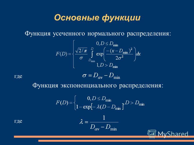 Основные функции Функция усеченного нормального распределения: где Функция экспоненциального распределения: где