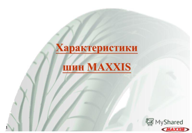1 Характеристики шин MAXXIS