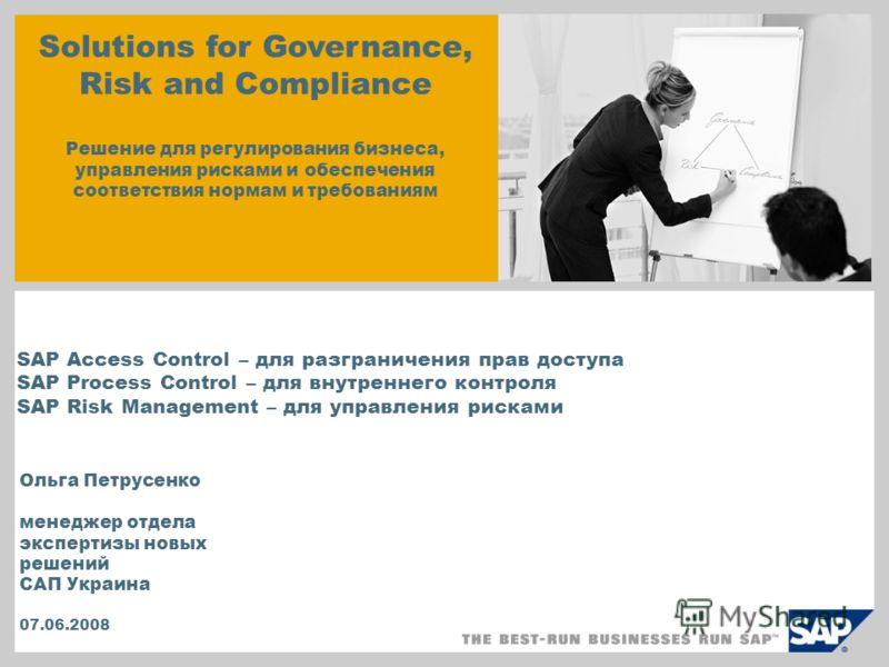 Solutions for Governance, Risk and Compliance Решение для регулирования бизнеса, управления рисками и обеспечения соответствия нормам и требованиям SAP Access Control – для разграничения прав доступа SAP Process Control – для внутреннего контроля SAP
