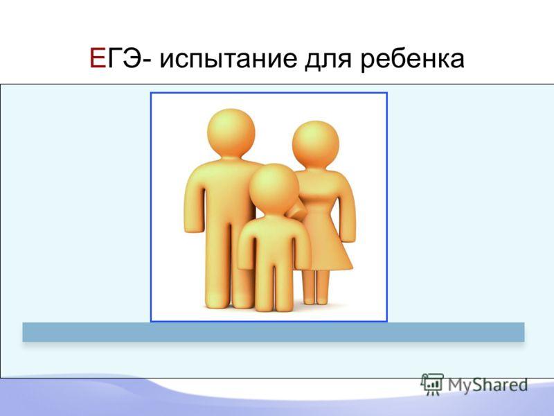 ЕГЭ- испытание для ребенка ЕГЭ