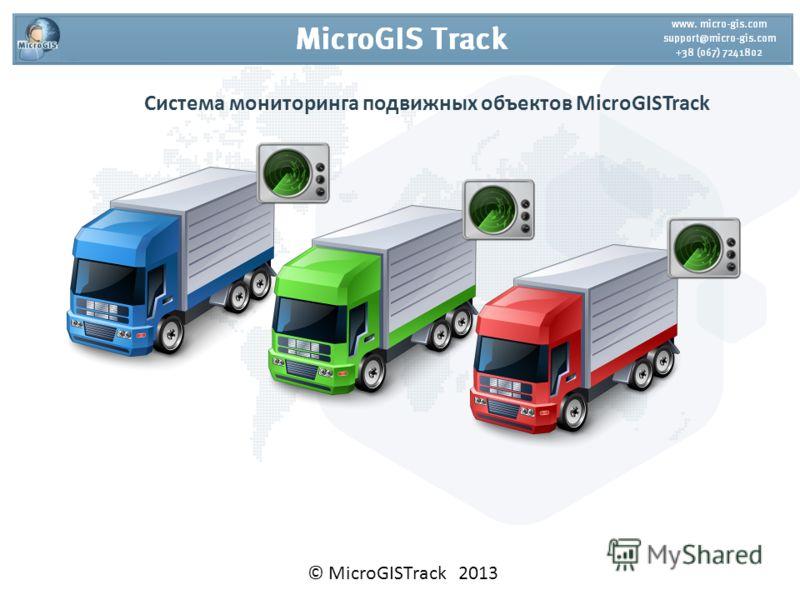 Система мониторинга подвижных объектов MicroGISTrack © MicroGISTrack 2013