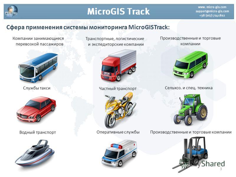 Сфера применения системы мониторинга MicroGISTrack: Компании занимающиеся перевозкой пассажиров Производственные и торговые компании Транспортные, логистические и экспедиторские компании Службы такси Частный транспорт Сельхоз. и спец. техника Произво