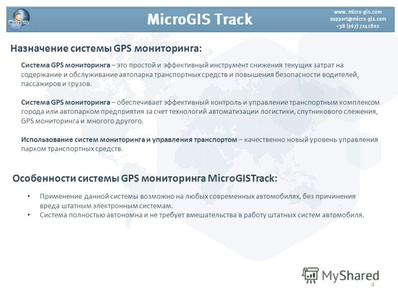 Особенности системы GPS мониторинга MicroGISTrack: Назначение системы GPS мониторинга: Система GPS мониторинга – это простой и эффективный инструмент снижения текущих затрат на содержание и обслуживание автопарка транспортных средств и повышения безо