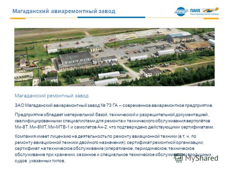 Магаданский ремонтный завод ЗАО Магаданский авиаремонтный завод 73 ГА – современное авиаремонтное предприятие. Предприятие обладает материальной базой, технической и разрешительной документацией, квалифицированными специалистами для ремонта и техниче