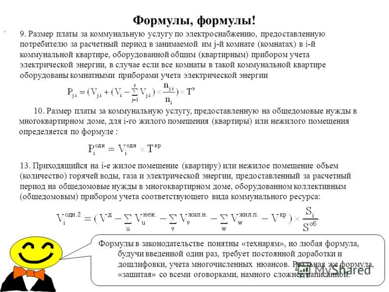 Формулы, формулы! Формулы в законодательстве понятны «технарям», но любая формула, будучи введенной один раз, требует постоянной доработки и дошлифовки, учета многочисленных нюансов. Реальная же формула, «зашитая» со всеми оговорками, намного сложнее