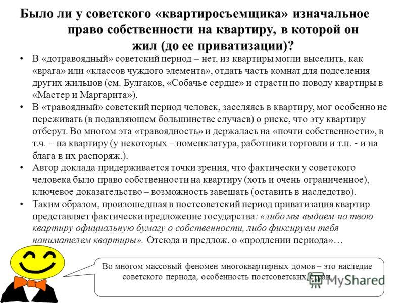 Было ли у советского «квартиросъемщика» изначальное право собственности на квартиру, в которой он жил (до ее приватизации)? Во многом массовый феномен многоквартирных домов – это наследие советского периода, особенность постсоветских стран. В «дотрав
