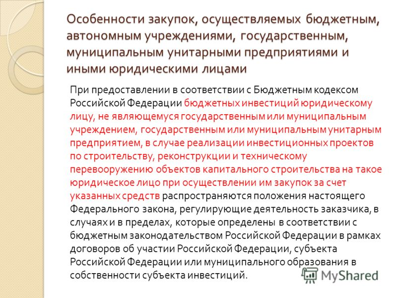 Особенности закупок, осуществляемых бюджетным, автономным учреждениями, государственным, муниципальным унитарными предприятиями и иными юридическими лицами При предоставлении в соответствии с Бюджетным кодексом Российской Федерации бюджетных инвестиц
