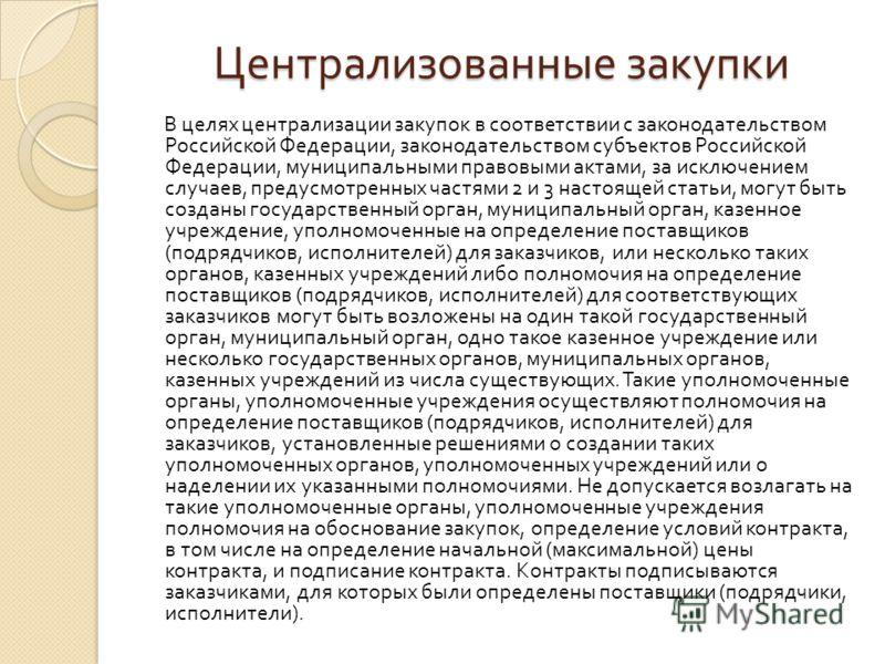 Централизованные закупки В целях централизации закупок в соответствии с законодательством Российской Федерации, законодательством субъектов Российской Федерации, муниципальными правовыми актами, за исключением случаев, предусмотренных частями 2 и 3 н