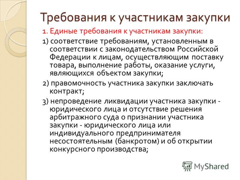 Требования к участникам закупки 1. Единые требования к участникам закупки : 1) соответствие требованиям, установленным в соответствии с законодательством Российской Федерации к лицам, осуществляющим поставку товара, выполнение работы, оказание услуги