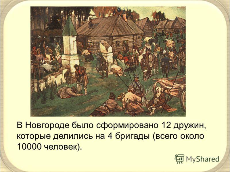 В Новгороде было сформировано 12 дружин, которые делились на 4 бригады (всего около 10000 человек).