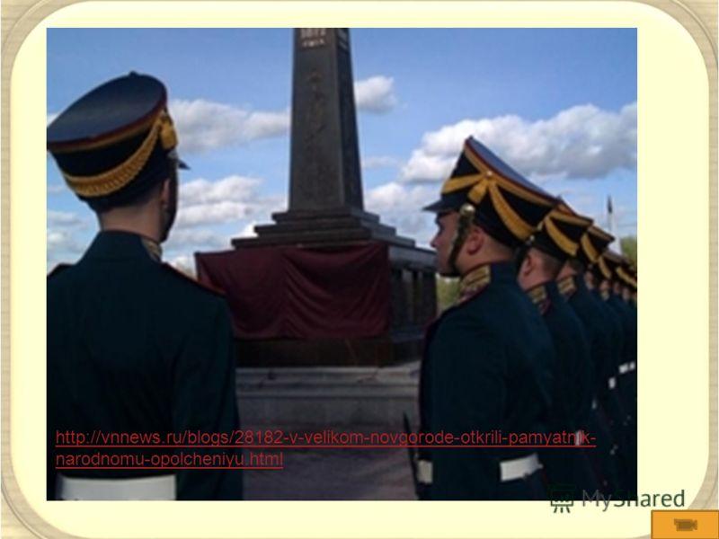 http://vnnews.ru/blogs/28182-v-velikom-novgorode-otkrili-pamyatnik- narodnomu-opolcheniyu.html