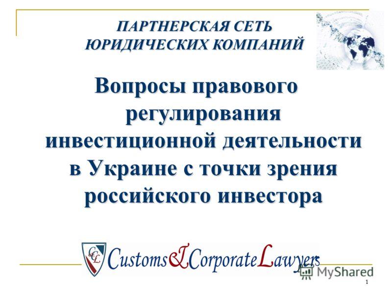 1 1 Вопросы правового регулирования инвестиционной деятельности в Украине с точки зрения российского инвестора ПАРТНЕРСКАЯ СЕТЬ ЮРИДИЧЕСКИХ КОМПАНИЙ