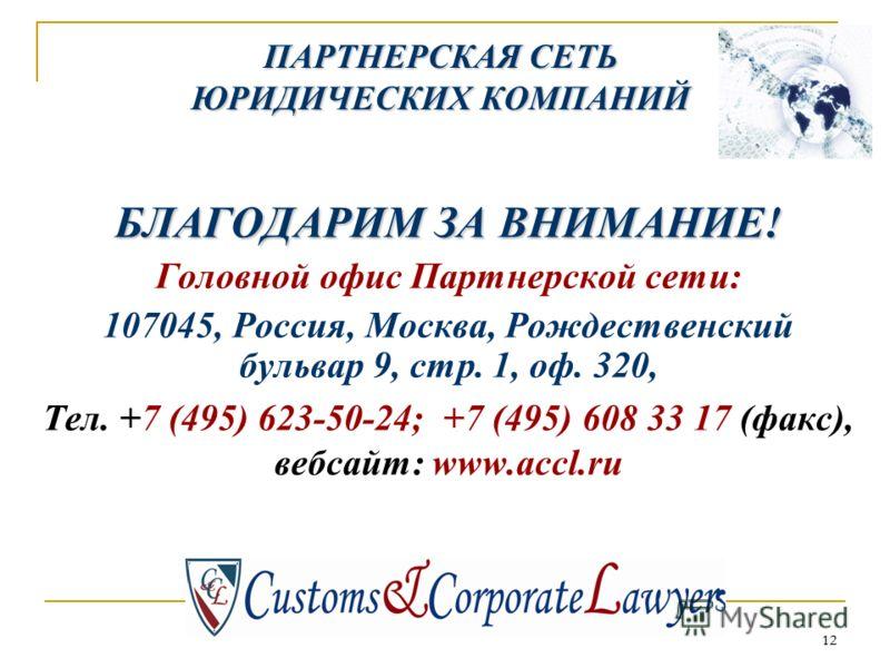 12 БЛАГОДАРИМ ЗА ВНИМАНИЕ! Головной офис Партнерской сети: 107045, Россия, Москва, Рождественский бульвар 9, cтр. 1, оф. 320, Тел. +7 (495) 623-50-24; +7 (495) 608 33 17 (факс), вебсайт: www.accl.ru ПАРТНЕРСКАЯ СЕТЬ ЮРИДИЧЕСКИХ КОМПАНИЙ
