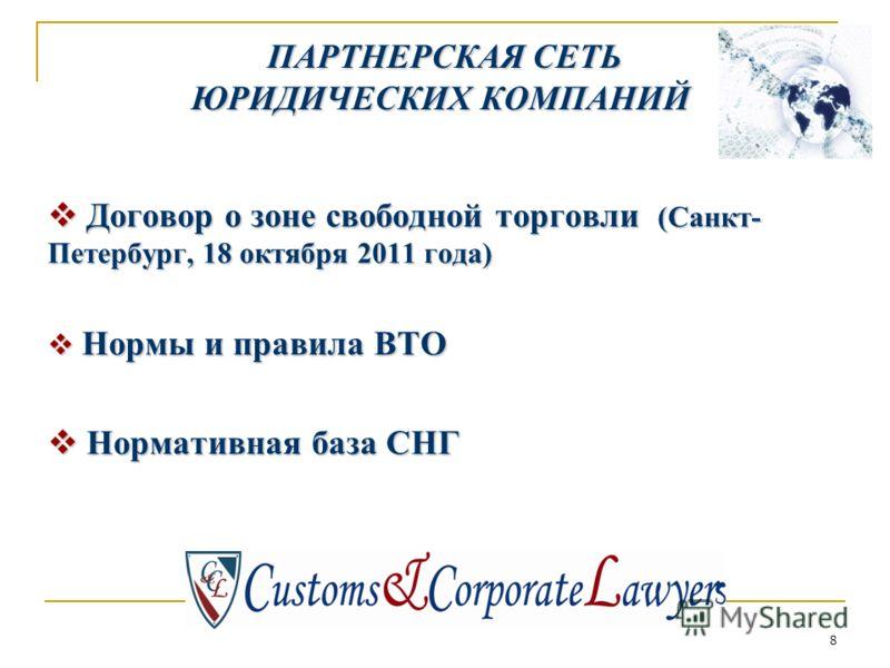 88 Договор о зоне свободной торговли (Санкт- Петербург, 18 октября 2011 года) Договор о зоне свободной торговли (Санкт- Петербург, 18 октября 2011 года) Нормы и правила ВТО Нормы и правила ВТО Нормативная база СНГ Нормативная база СНГ ПАРТНЕРСКАЯ СЕТ