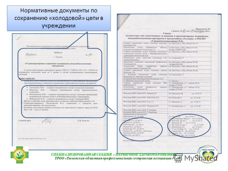 Нормативные документы по сохранению «холодовой» цепи в учреждении СПЕЦИАЛИЗИРОВАННАЯ СЕКЦИЯ « ПЕРВИЧНОЕ ЗДРАВООХРАНЕНИЕ » ТРОО « Тюменская областная профессиональная сестринская ассоциация »