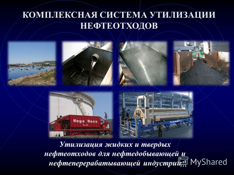 Утилизация жидких и твердых нефтеотходов для нефтедобывающей и нефтеперерабатывающей индустрии КОМПЛЕКСНАЯ СИСТЕМА УТИЛИЗАЦИИ НЕФТЕОТХОДОВ