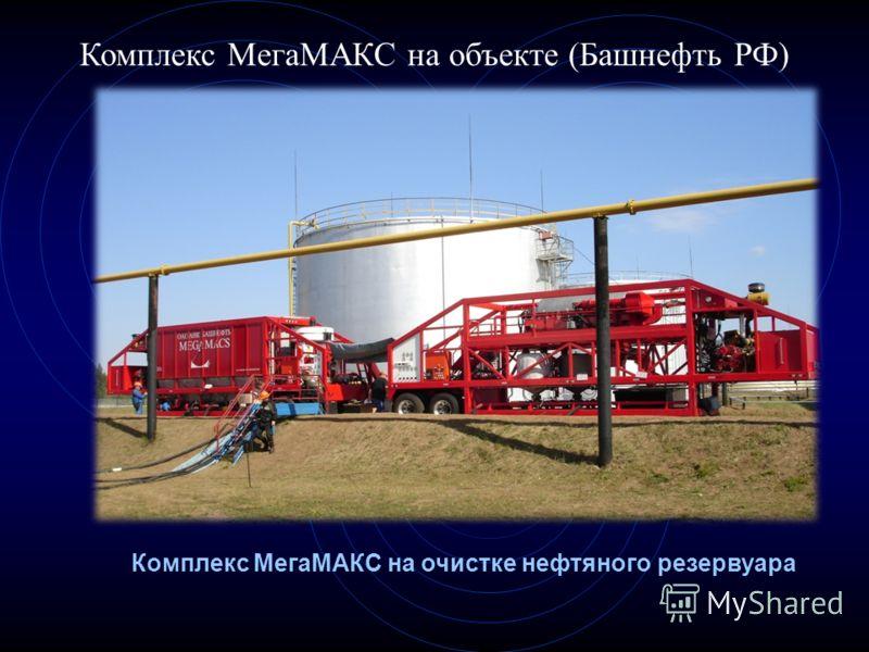 Комплекс МегаМАКС на объекте (Башнефть РФ) Комплекс МегаМАКС на очистке нефтяного резервуара